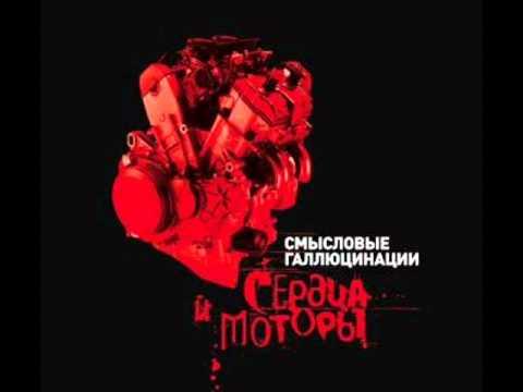 """Смысловые Галлюцинации (feat. В.Бутусов) - """"Бог Суперстар"""""""