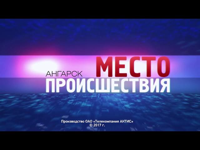 «Место происшествия – Ангарск» за 4–11 сентября 2017