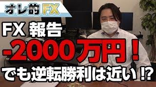 FX、-2000万円!トルコリラ復活で逆転勝利は近い!?