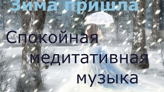Спокойная медитативная музыка. *Зима пришла*