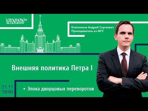 💥Внешняя политика Петра I. Эпоха дворцовых переворотов💥