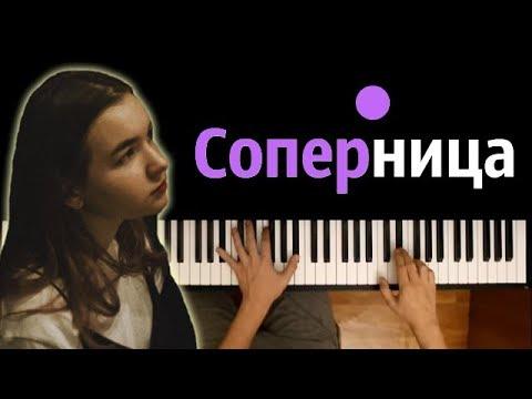 Алена Швец - Соперница ● караоке   PIANO_KARAOKE ● + НОТЫ & MIDI