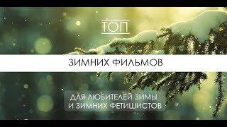 ТОП Зимних фильмов(2017 HD)
