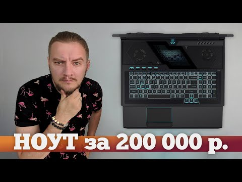 ИГРОВОЙ НОУТ за 200 000 р. И ВЫДВИЖНАЯ клавиатура