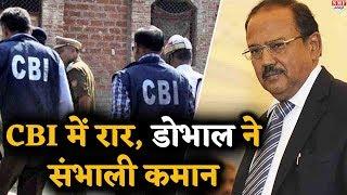CBI के अधिकारियों में मची रार PM Modi नाराज, Ajit Doval को सौंपी कमान