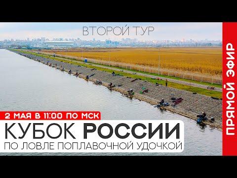 Кубок России по ловле поплавочной удочкой. Второй тур