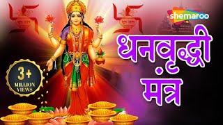 Dhan Vruddhi Mantra