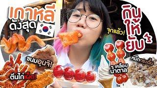 **กินให้ยับ** ฉบับ 'เกาหลี' ฮิตสุดในย่านโซล▲ GZR Gozziira