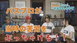 視聴者からの質問コーナー(2):Kumiのちょこっとバスフィッシング