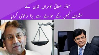 Anchor Kamran Khan Twitted about Pervez Musharraf || Pervez Musharraf Case