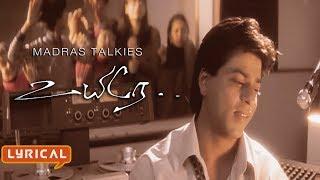 Tamil Movie Uyire Unakkaga Mp3 Songs HD Video Download
