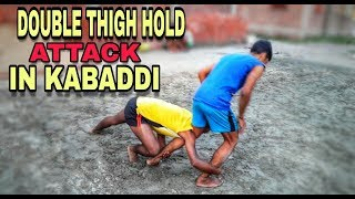 Double thigh hold attach in kabaddi technique // Jaan Kabaddi