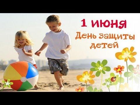 1 Июня //День защиты детей