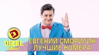 Смешные дед и бабушка от Евгения Сморигина Дизель шоу Украина