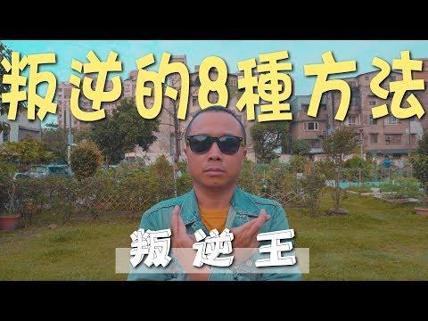 【阿梅短劇】-教你什麼是叛逆/我是叛逆王
