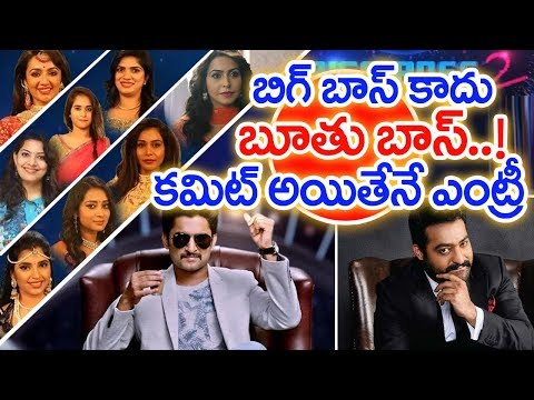 Casting Couch Exists Even for Bigg Boss Telugu Season 2 | Shocking Facts Revealed