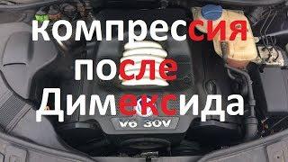 Компрессия V6 после раскоксовки.