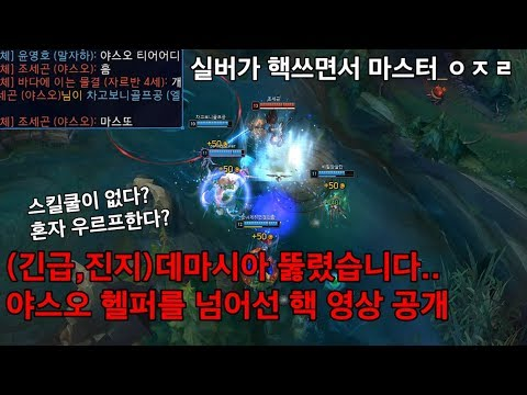 韓國反外掛系統被破壞 超強反應牙宿 + 0CD !! 扯