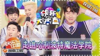 《快乐大本营》Happy Camp EP.20161119 - Got7 Jackson on the show【Hunan TV Official 1080P】