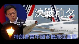 決戰前夕  特朗普禁止中國客機飛往美國
