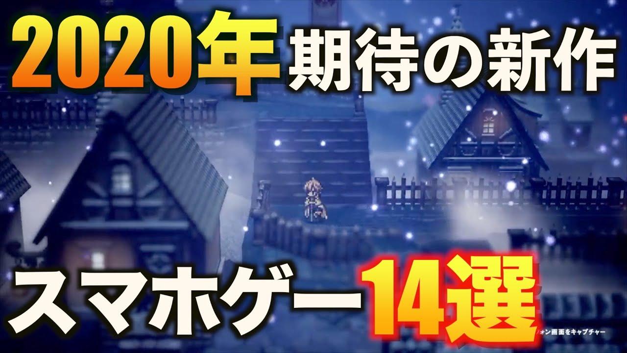 期待の新作スマホアプリゲームおすすめ14選【RPG/アクション/MMO】 #スマホ #アプリ