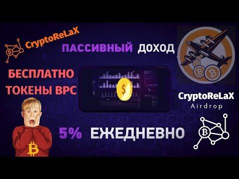 Криптовалюта BPC на блокчейне Ethereum от проекта Blockchain Partners Pro | Бесплатная раздача BPC