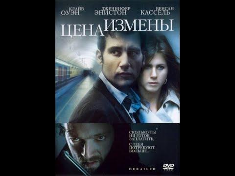 Цена измены (2005) Кинопоиск 7.52 видео