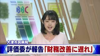 8月5日 びわ湖放送ニュース