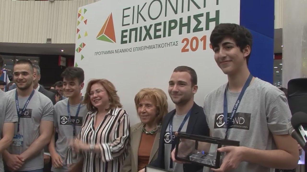 """Βραβεία για τις καλύτερες μαθητικές """"εικονικές επιχειρήσεις"""" και για τα προϊόντα τους"""