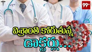 మాకు విశ్రాంతి కావాలి... | Doctors