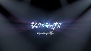 「シュク×シュック!!」MusicVideo放映情報