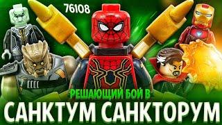 LEGO Мстители Война Бесконечности 76108 Санктум Санкторум Обзор