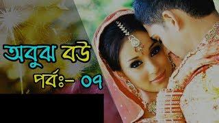 Obujh Bou Part:-07   New Bangla Best Romantic Love Story by Asad