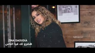 Zina Daoudia - Hodrou Lik Fiyi Lnas [chancon archive/ زينة الداودية - هضرو لك فيا الناس تحميل MP3