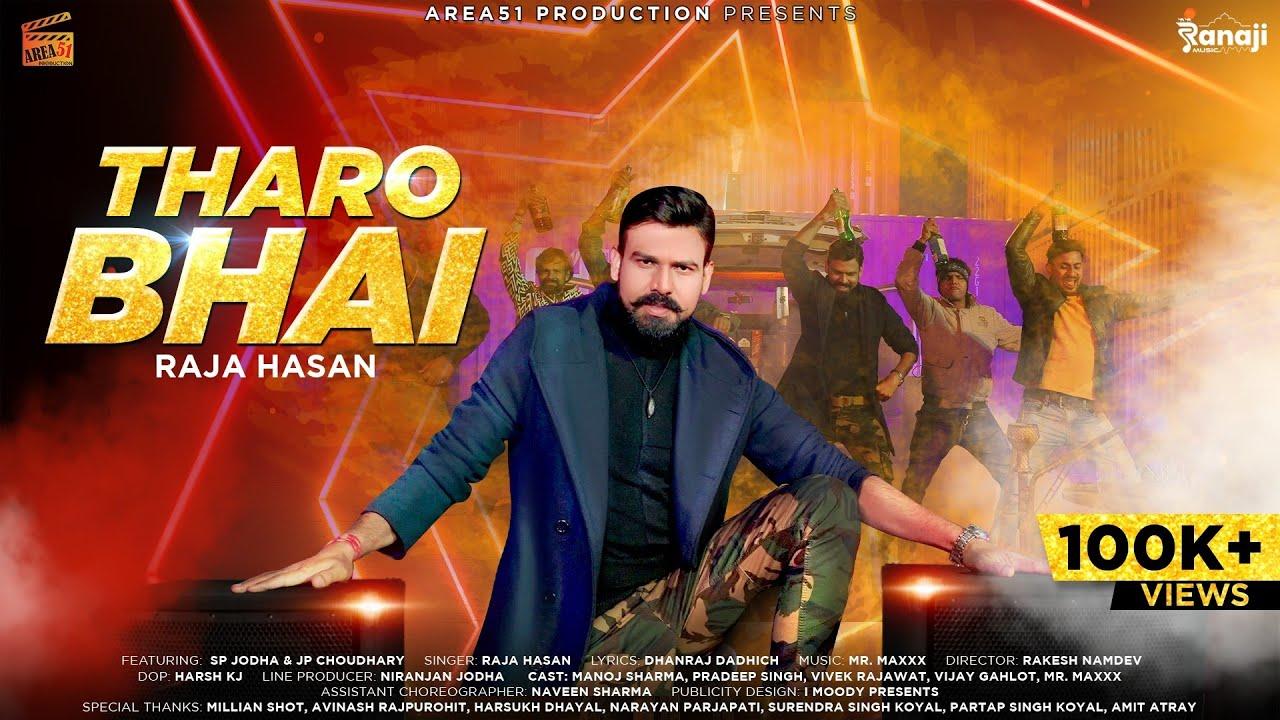 Tharo Bhai Raja Hasan Lyrics - Raja Hasan Lyrics