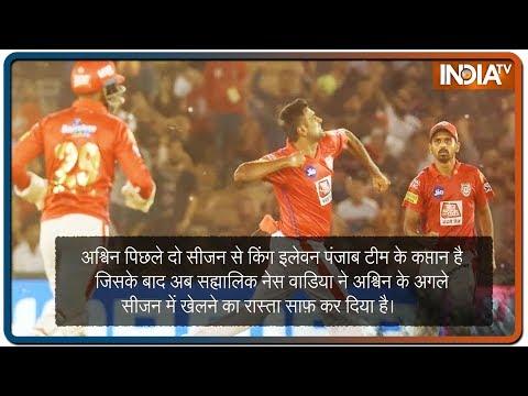 आईपीएल 2020 में दिल्ली या पंजाब किस टीम से खेलेंगे आर आश्विन, हो गया ऐलान