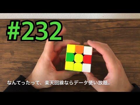 , title : '#232 楽天モバイル【ルービックキューブ】(練習し続けたら上達するのか)