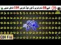Coreldraw    Muhammad 99 names Free CDR 2018
