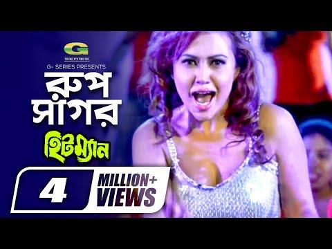 Rup Sagore || by Moon | Hitman | Bangla Movie Song 2017