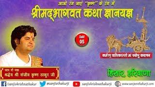 Shrimad Bhagwat Katha (Hisar,haryana) Year-2018 || Shri Sanjeev Krishna Thakur Ji day 5