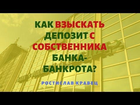 Как взыскать депозит с собственника обанкротившегося банка? | Адвокат Ростислав Кравец