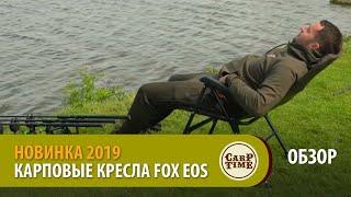 Рыболовное кресло fox
