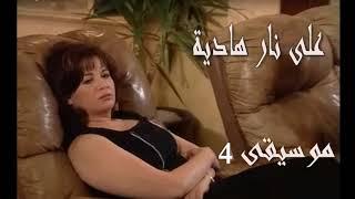 """موسيقى حزينة 4 مسلسل """"على نار هادية"""" للموسيقار / محمود طلعت"""
