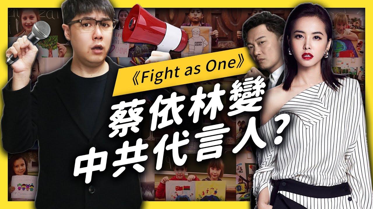 蔡依林跟陳奕迅的新歌為何被罵翻?中國的「大外宣」是怎麼運作的?| 志祺七七