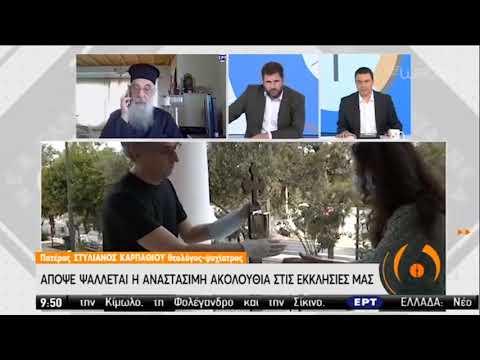 Στυλιανός Καρπαθίου: «Ζητούμενο να κοινωνήσουν απόψε οι πιστοί» | 26/05/2020 | ΕΡΤ