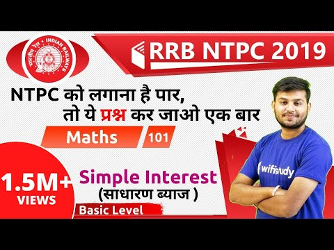 11:00 AM - RRB NTPC 2019 | Maths by Sahil Sir | Simple Interest