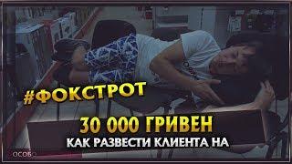 Как развести клиента на 30000 гривен. Фокстрот, Новая почта или Потребитель?