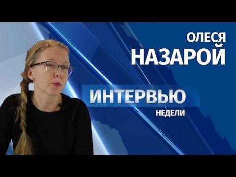 Интервью # Олеся Назарой