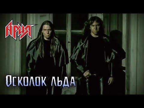 АРИЯ — Осколок льда (2002)