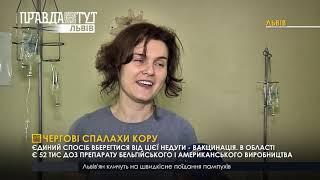 Випуск новин на ПравдаТУТ Львів 15.01.2019